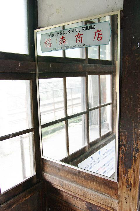 富山地方鉄道・有峰口駅、待合室の広告付き鏡