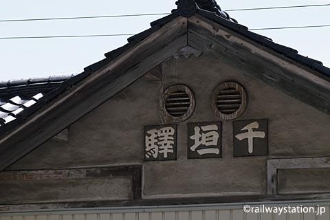 富山地鉄立山線・千垣駅、右読みの古い駅名表記