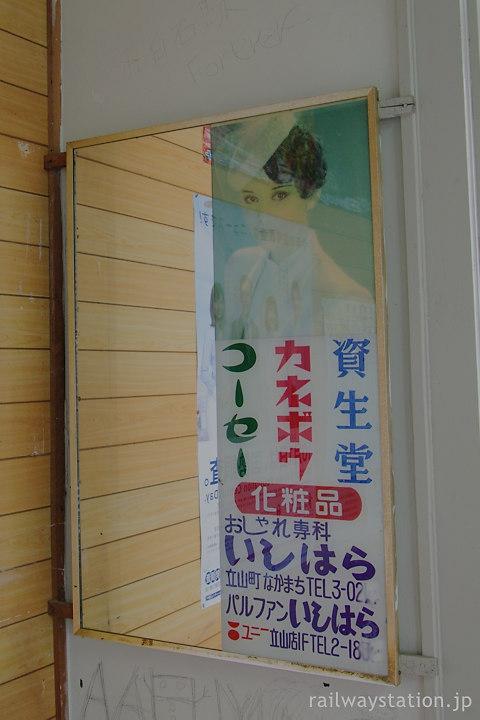 富山地方鉄道・五百石駅、駅の広告付き鏡