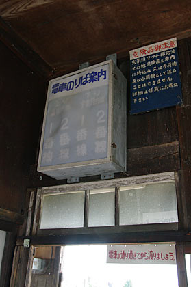 富山地鉄本線・早月加積駅の待合室、古い発車案内