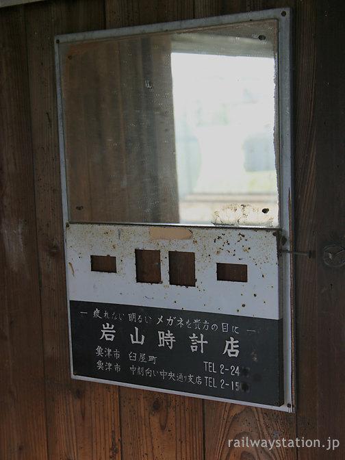 富山地方鉄道・早月加積駅、広告付き鏡