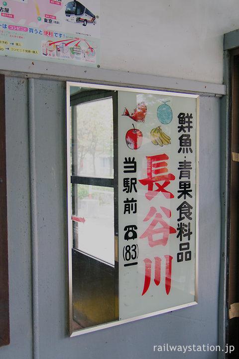 富山地鉄・岩峅寺駅待合室のレトロな鏡広告