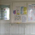 富山地鉄・釜ヶ淵駅、駅舎内待合室の鏡