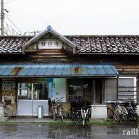 富山地鉄・本線と立山線の乗換駅、寺田駅の木造駅舎。昭和築。