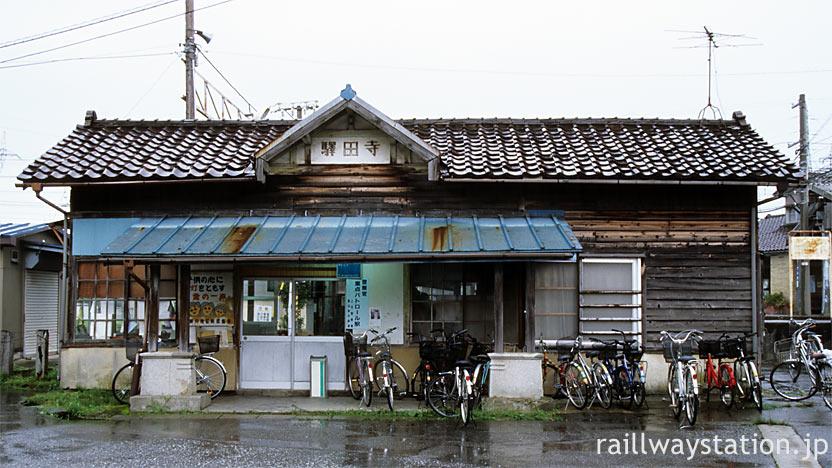 富山地鉄・寺田駅、古色蒼然とした木造駅舎。