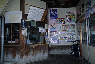 富山地鉄・寺田駅の木造駅舎内部、窓口