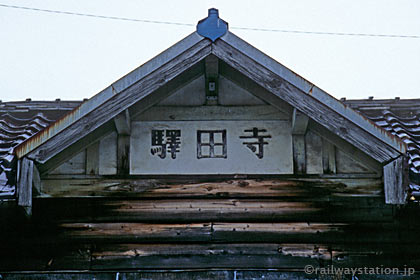 富山地鉄・寺田駅、駅舎正面に掲げられたレトロな駅名看板