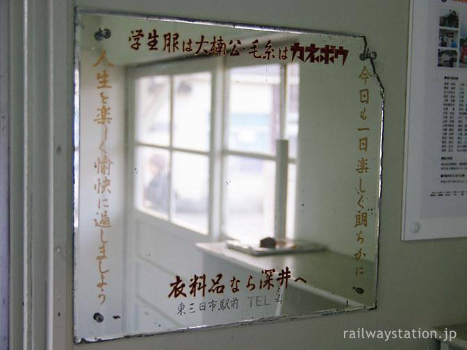 富山地方鉄道・浦山駅、衣料品店広告付きの鏡