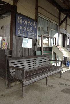 北条鉄道・法華口駅、古くレトロな駅名標と木製ベンチ