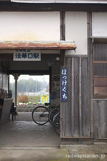 北条鉄道・法華口駅の木造駅舎、歴史感じる渋い出入口