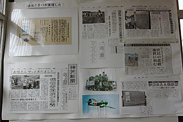 北条鉄道・法華口駅、列車転覆事故を伝える掲示物
