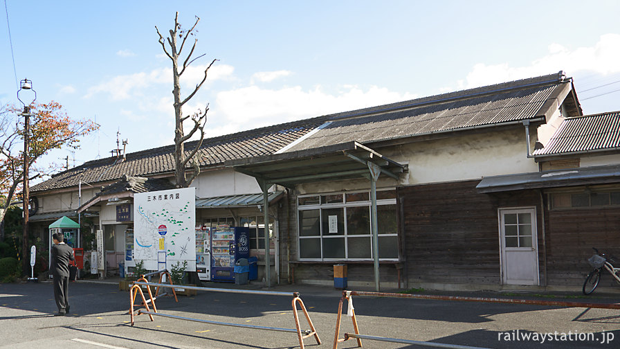 三木鉄道・三木駅、拠点駅の風格漂う大正時代築の木造駅舎