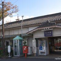三木鉄道・三木駅の木造駅舎、屋根瓦を戴いた重厚な車寄せ