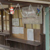 北条鉄道・長駅、木造駅舎のクリスマス飾り