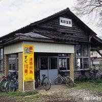薬師堂駅(由利高原鉄道)~ポツンと佇む満身創痍の木造駅舎~
