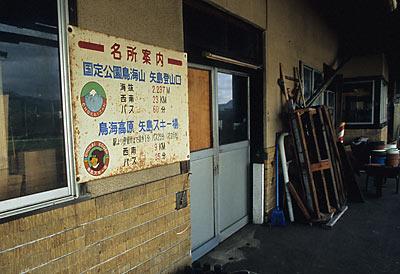 由利高原鉄道・矢島駅旧駅舎、改札口跡付近