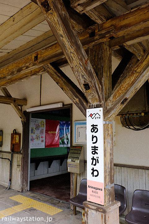 越後トキめき鉄道・有間川駅の木造駅舎、古い軒の柱