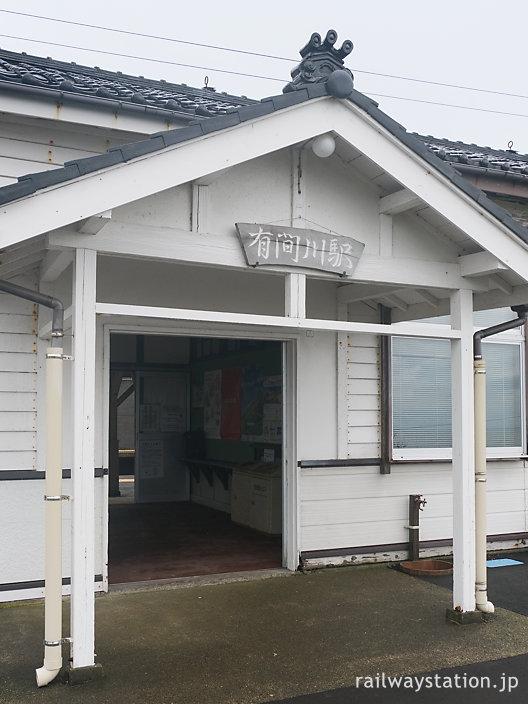 越後トキめき鉄道・有間川駅、木のままの造り残す駅舎車寄せ