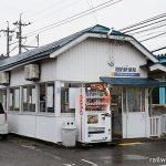 越前新保駅 (えちぜん鉄道・勝山永平寺線)~気になる古い木のベンチがある駅…~