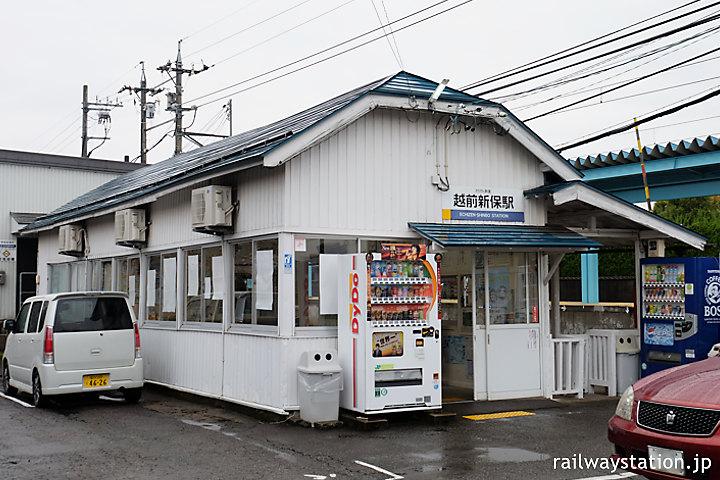 えちぜん鉄道・勝山永平寺線・越前新保駅、古い木造駅舎が現役
