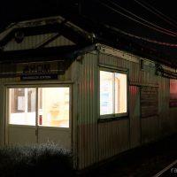 追分口駅(えちぜん鉄道・勝山永平寺線)~中と外のギャップが面白くもある木造駅舎~