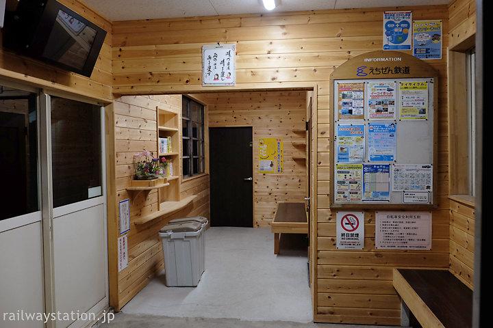 えちぜん鉄道・勝山永平寺線・追分駅、きれいに改修された待合室