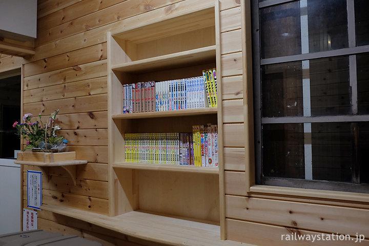 えちぜん鉄道・勝山永平寺線、追分口駅舎、待合室内の駅文庫