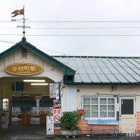 谷村町駅 (富士急行大月線)~柔らかな洋風ムードに改修された木造駅舎~