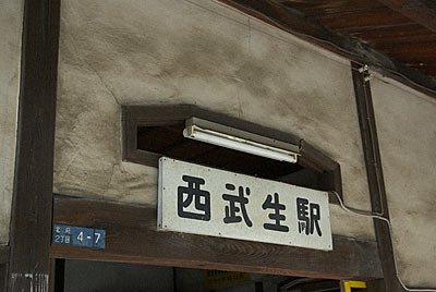 福井鉄道・西武生駅(現・北府駅)、駅舎正面の通風孔