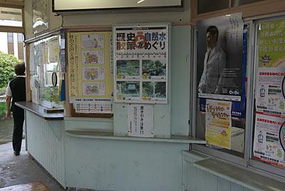 岳南鉄道(岳南電車)・岳南富士岡駅、駅舎の窓口跡