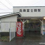 岳南富士岡駅 (岳南鉄道(現・岳南電車))~古い木造駅舎とパートの駅員さん~