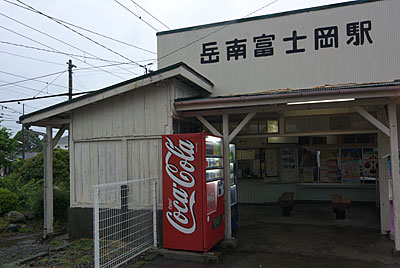 岳南鉄道(岳南電車)・岳南富士岡駅、木造駅舎に付属する売店跡