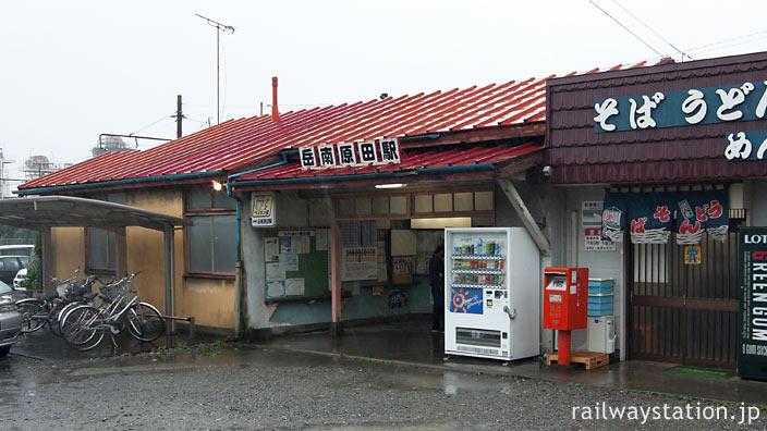 岳南鉄道 (現・岳南電車) 岳南原田駅、木造駅舎に飲食店が増築