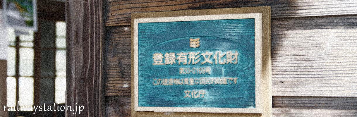 登録有形文化財のプレート(美作滝尾駅駅舎)