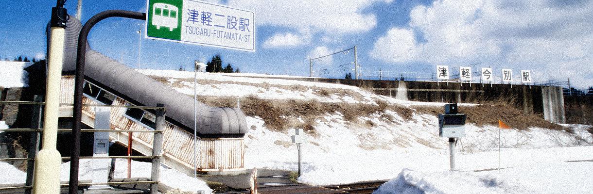 日本全国の変な駅・珍駅イメージ(津軽二股駅・津軽今別駅)