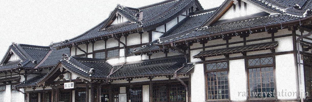 日本らしい駅、レトロな和風駅舎