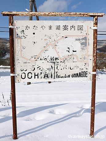 東鹿越駅、幾寅駅の国鉄型駅名標を使いまわした観光地図