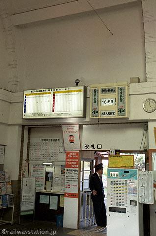 一畑電車・出雲大社前駅の駅舎、改札口