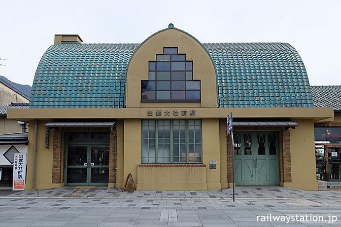 一畑電車、式年遷宮を控え改修された出雲大社前駅の駅舎