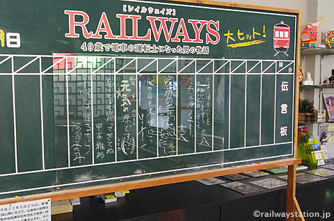 一畑電車・出雲大社前駅、駅の伝言板風・映画RAILWAYS出演者のメッセージ