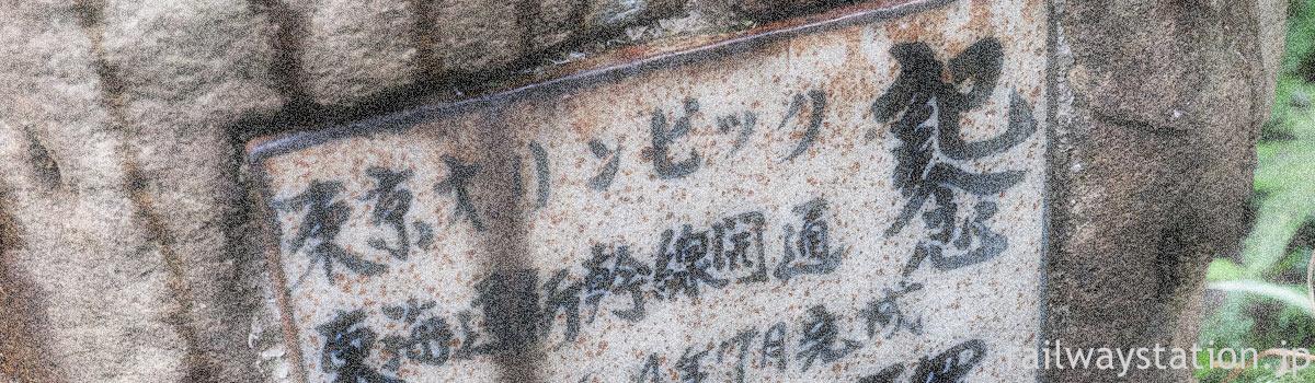 記念碑型の駅の枯池(+池庭)