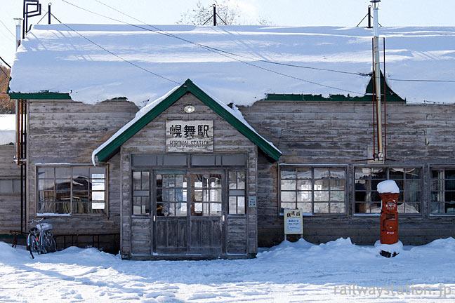 幌舞線の終着駅・幌舞駅こと幾寅駅、ロケ地となった木造駅舎、