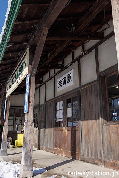 根室本線・幾寅駅の木造駅舎、軒は古い木のまま…