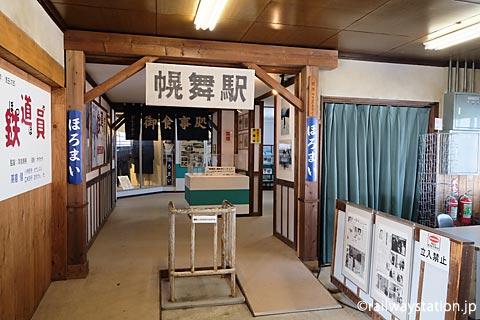 根室本線・幾寅駅、内部は映画・鉄道員(ぽっぽや)の展示室に