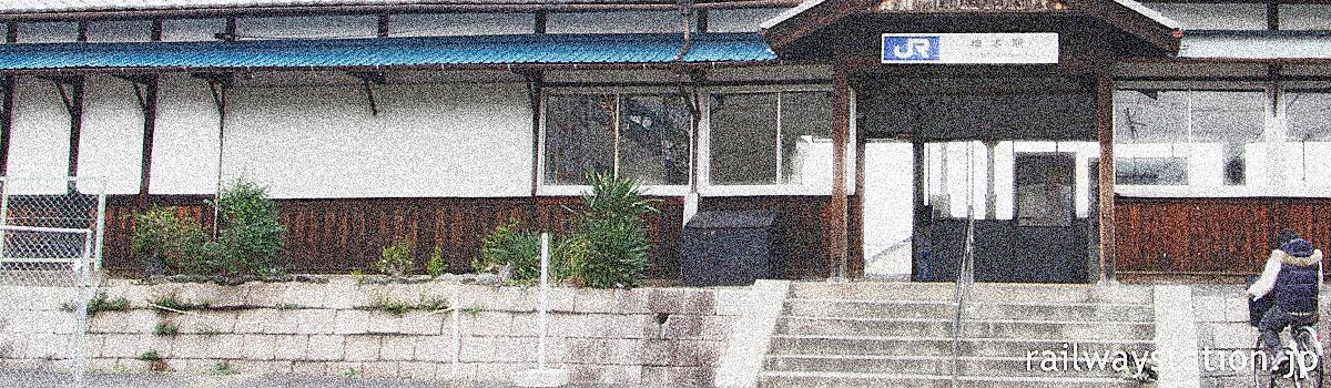 JRの二つ星クラスのレトロ駅舎、イメージ画像