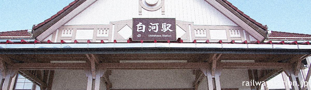 洋風駅舎、白河駅