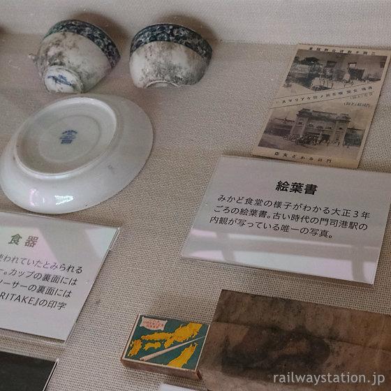門司港駅、旧みかど食堂の食器やマッチ箱などの備品