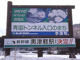 津軽二股駅と津軽今別駅の駅前にある新幹線・奥津軽駅決定の看板