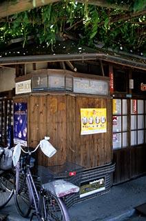 伊予鉄道・三津駅前、レトロな造りを残したタバコ屋跡