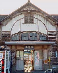 伊予鉄道・高浜線・三津駅の木造駅舎、ファサードのアールヌーヴォ調曲線